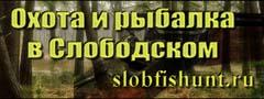 Охота и рыбалка в Слободском