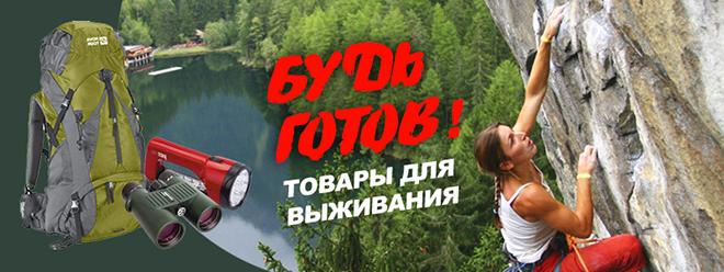 купить огниво в Москве