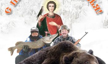 День охотника и День рыбака