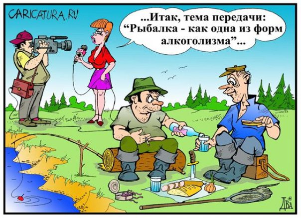 Употробление спиртного на рыбалке (опрос)