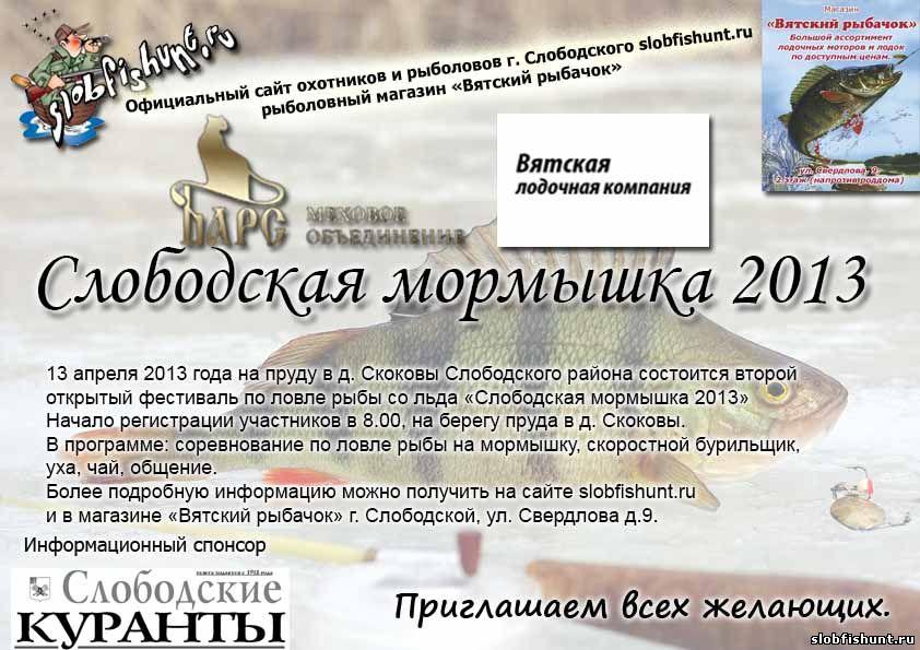 Слободская мормышка 2013