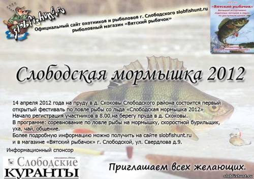 Слободская мормышка 2012