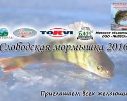 Слободская Мормышка — 2016 без slobfishhunt.ru