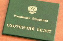 В России начинается выдача охотничьих билетов нового образца