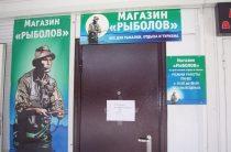 Магазин Рыболов