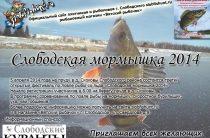 Слободская мормышка 2014