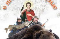 Госдума предлагает праздновать День охотника и День рыбака