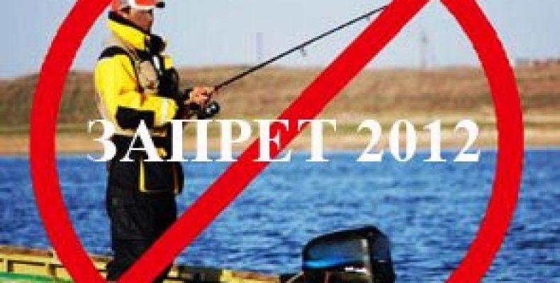 Весенний нерестовый запрет 2012