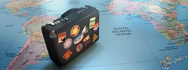 Организация самостоятельного путешествия через Интернет