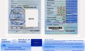 Удостоверение на право управления маломерным судном