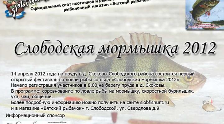Фестиваль по ловле рыбы со льда