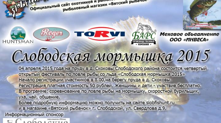 плакат Слободская мормышка 2015