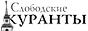 Газета Слободские куранты