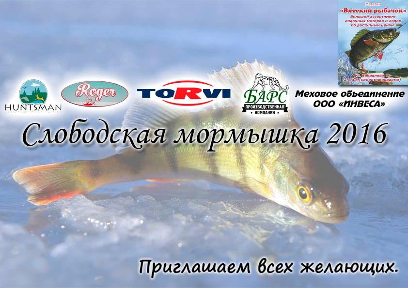 Слободская Мормышка-2016