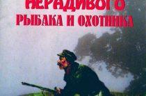 Письмо рыбака В. Сугробов