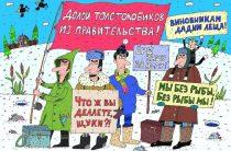 Российские рыбаки против платной рыбалки