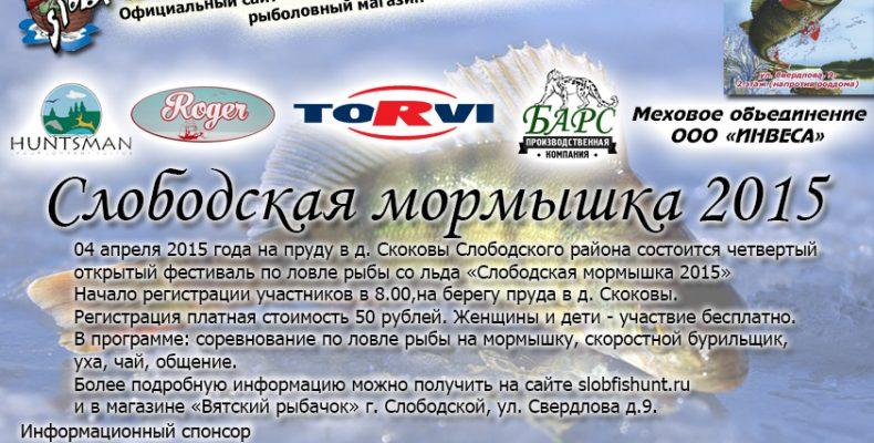 Слободская мормышка 2015